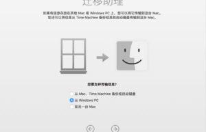 如何将数据从 Windows PC 转移至 Mac