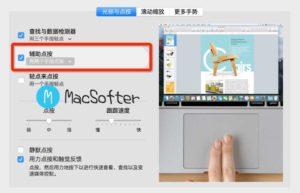 Mac电脑触控板右键