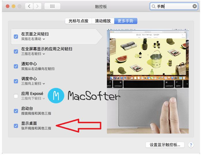 Mac通过触摸板手势操作快速显示桌面
