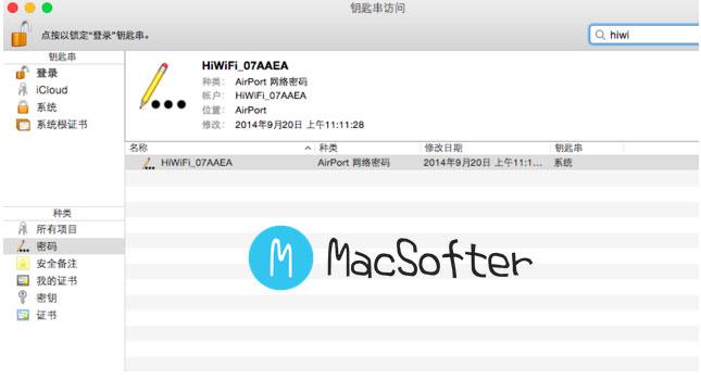 """利用""""钥匙串访问""""在Mac电脑上查看已存WiFi的密码"""