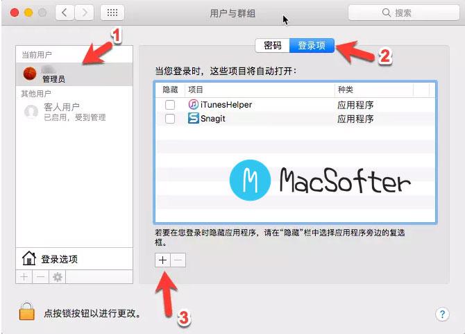 Mac程序开机自启的设置方法