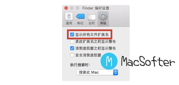 Mac 让文件扩展名始终显示