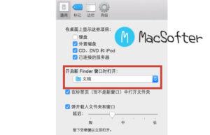 Mac 打开 Finder 默认显示自定义目录