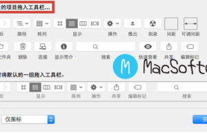 Mac「个性化」Finder 工具栏