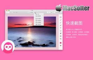 [Mac]截图(Jietu) : 自带强大功能的截图录屏软件