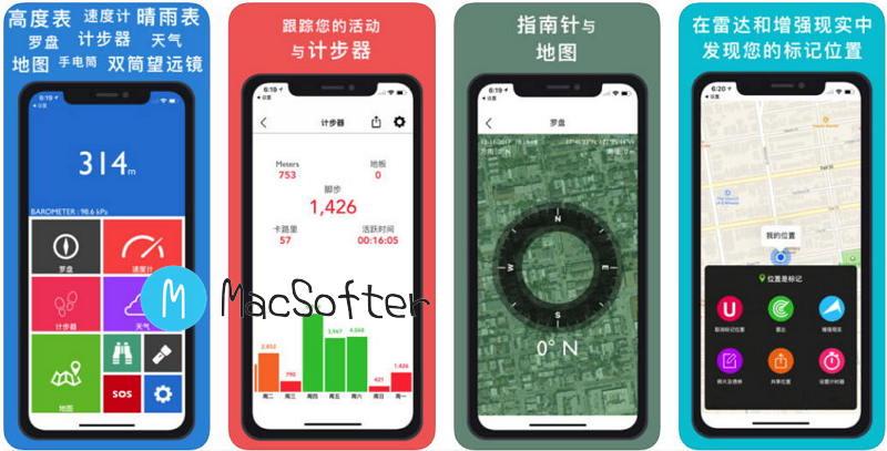 [iPhone限免] 高度计GPS : 高度计、气压计、指南针软件