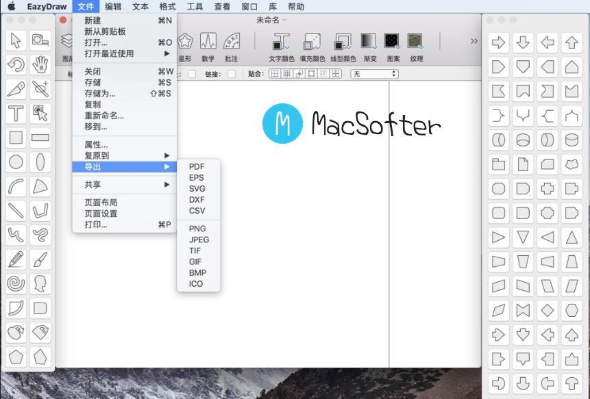 [Mac] EazyDraw :矢量绘图软件