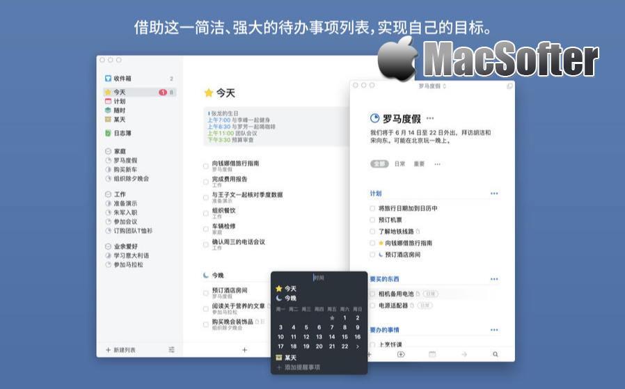 [Mac] Things : 专业好用的GTD任务管理工具