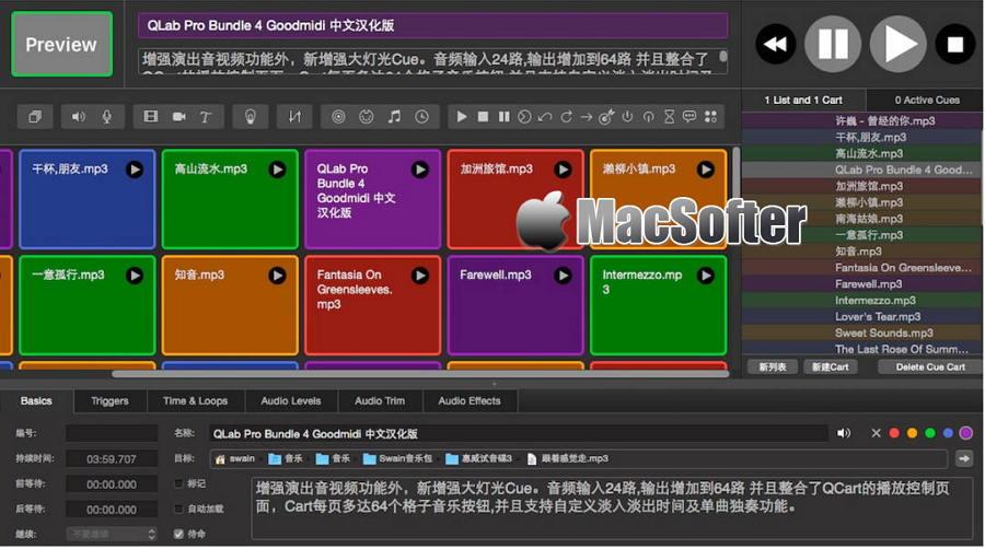 [Mac] Qlab Pro : 剧场现场舞台演出控制软件