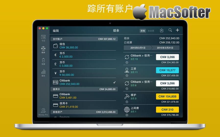 [Mac] Money Pro : 实用的账单财务管理工具