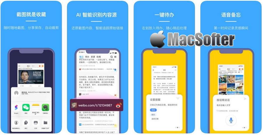 [iPhone] Snapin : 方便好用的截图自动变笔记的工具