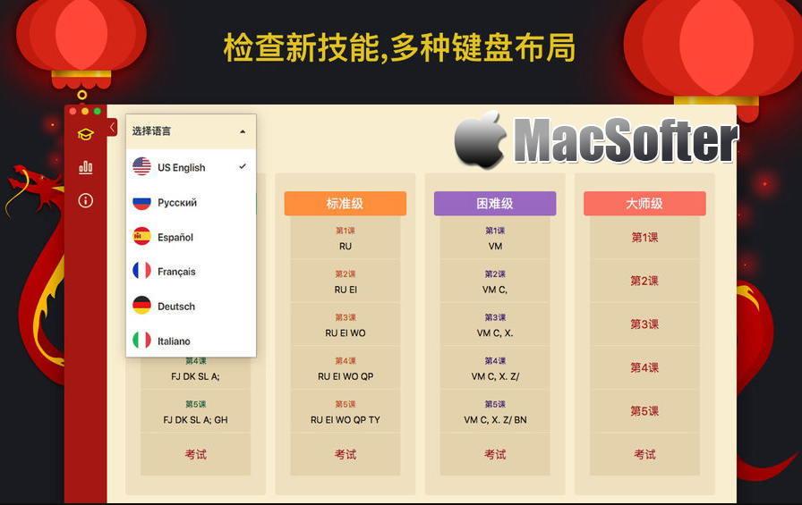 [Mac] Master Of Typing(打字大师) :  练习打字软件