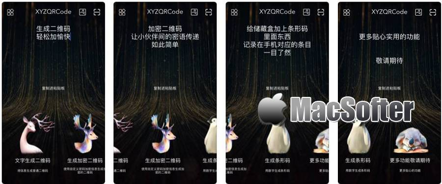 [iPhone/iPad] XYZQRCode : 二维码、条形码制作生成工具