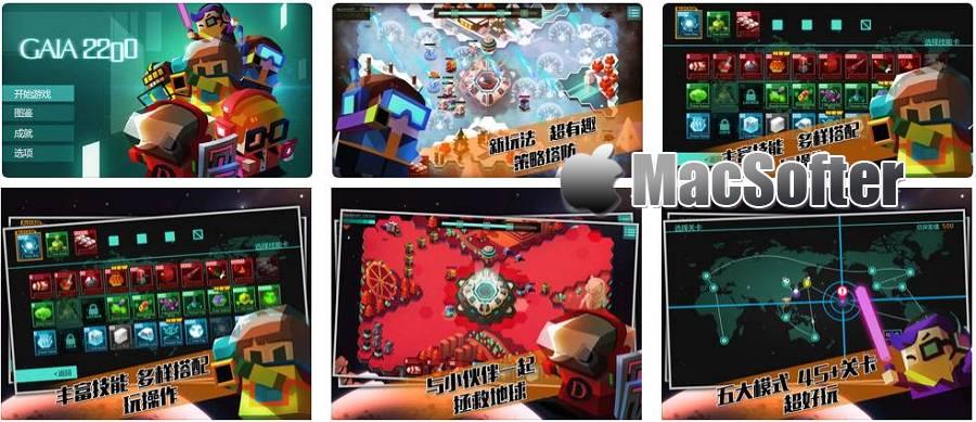 [iPhone/iPad]盖亚 2200 : 耐玩的塔防游戏