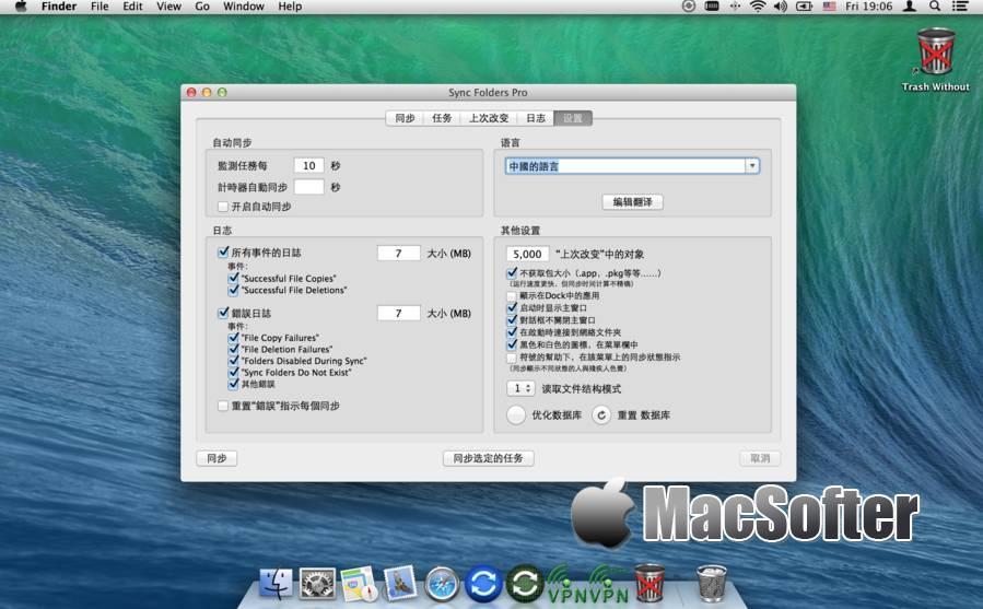 [Mac] Sync Folders Pro : 文件数据同步备份工具