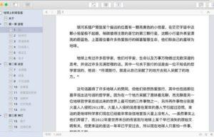 [Mac] WonderPen(妙笔) : 好用的写作软件
