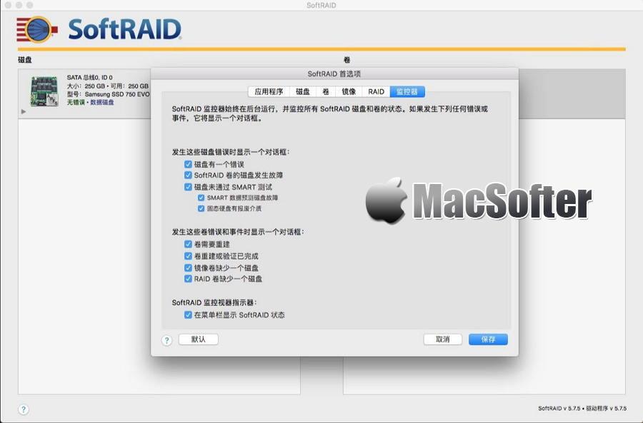[Mac] SoftRAID : 专业易用的磁盘阵列RAID管理及数据备份工具