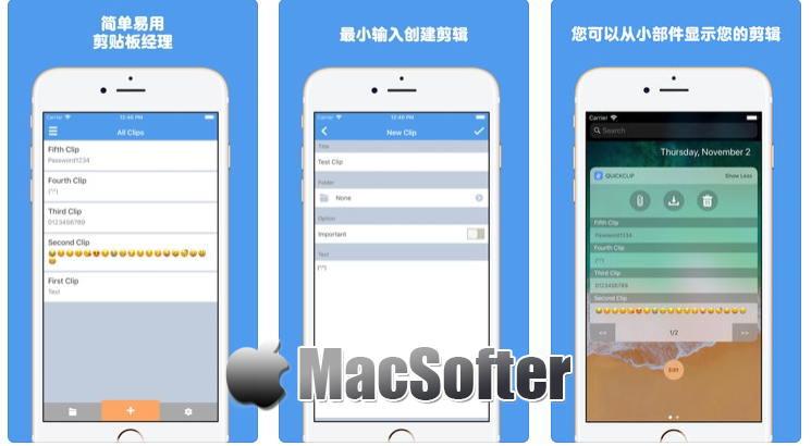 [iPhone/iPad] QuickClip : 简单易用的剪贴板管理器