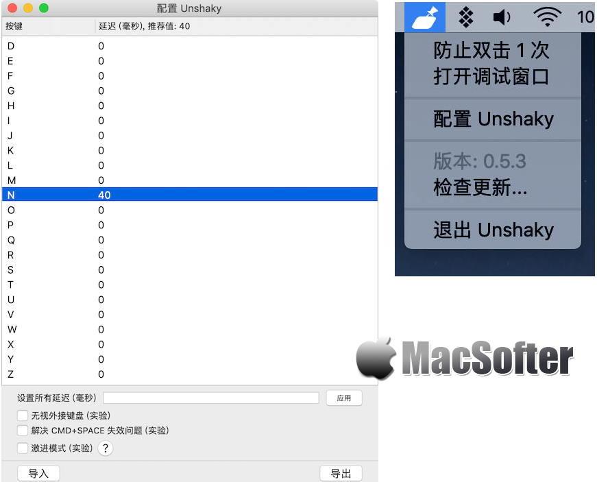 [Mac] Unshaky : 通过单独设置按键延迟实现减少键盘按键连击次数的软件