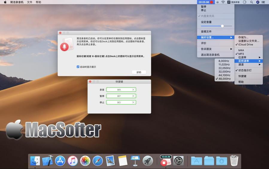 [Mac] Simple Recorder PRO(简洁录音机+) : 简单方便的录音软件