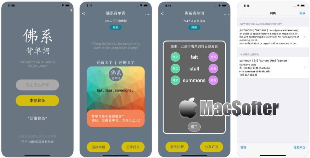 [iPhone/iPad限免]佛系背单词 :随性随缘背单词学英语软件