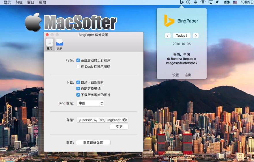 [Mac] BingPaper:使用Bing每日照片作为桌面壁纸