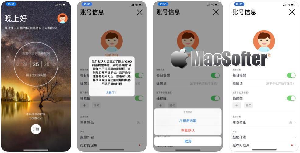[iPhone/iPad限免] 不玩手机 : 高效管理时间的番茄钟工作法