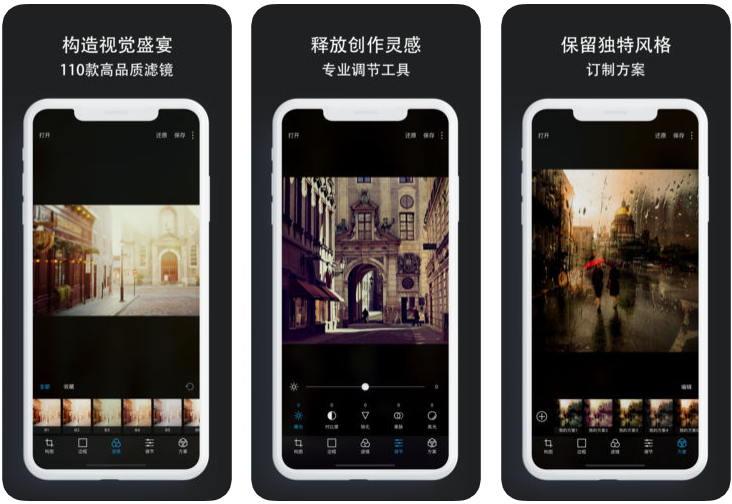 [iPhone限免] PhotoStar : 照片编辑滤镜特效处理工具