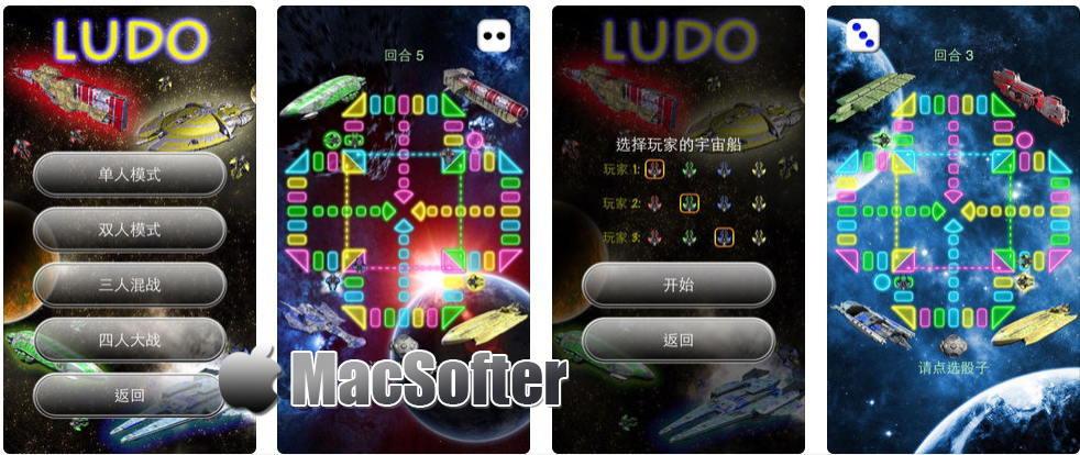 [iPhone/iPad限免]飞行棋 (未来版) : 太空星际主题的飞行棋游戏