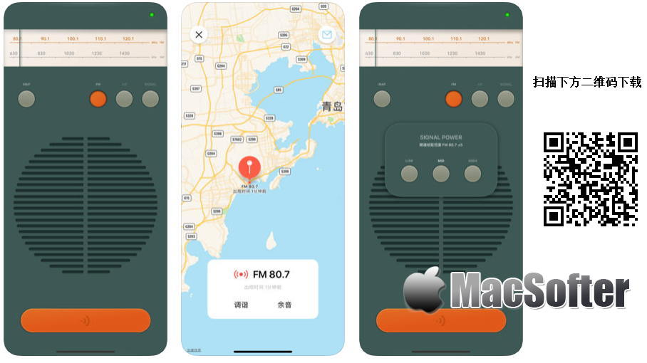 [iPhone]小电台 : 创建属于你自己的电台频道