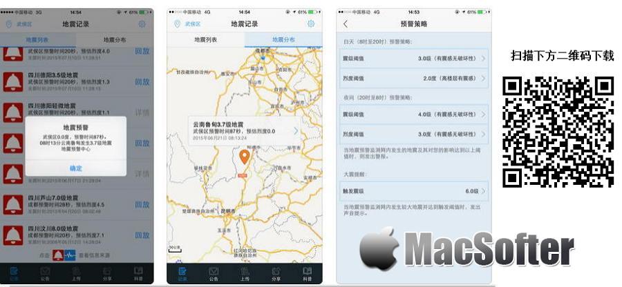 [iPhone限免]地震预警: 地震提前预警的软件