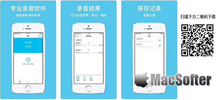 [iPhone/iPad限免]录音管家 : 可以调节音频和语速的语音备忘录
