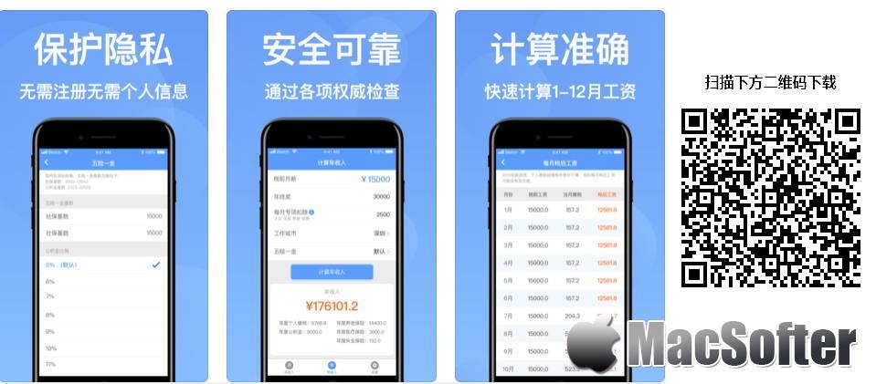 [iPhone限免]到手工资Pro :最新标准税后工资计算器