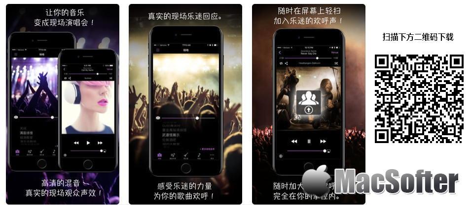 [iPhone/iPad限免] LiveTunes : 任何歌曲都可变成演唱会现场版的音乐播放软件