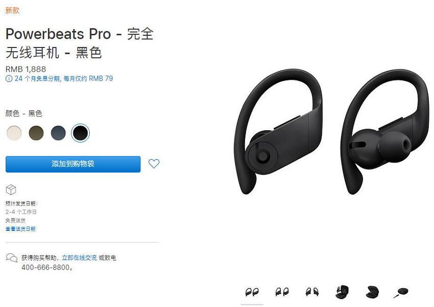 Powerbeats Pro亚洲地区中国首发开卖 :售价1880元