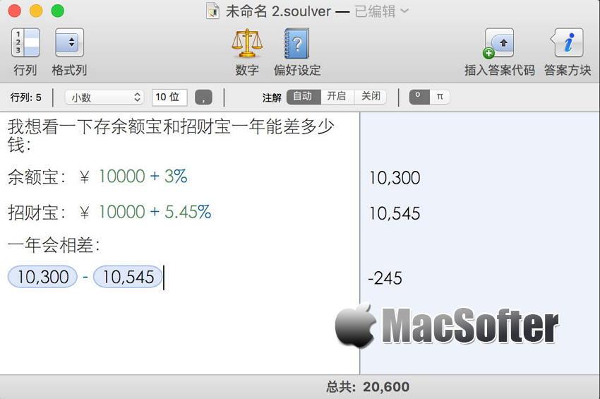 [Mac] Soulver :超强的智能化计算器软件