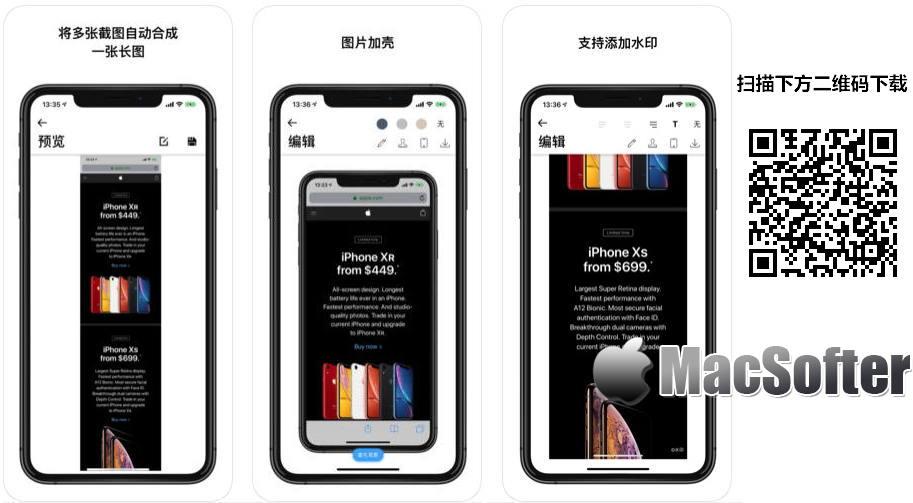 [iPhone/iPad限免] PicTailor : 好用的长截图以及带壳截图软件