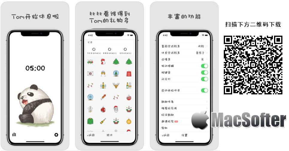[iPhone限免] 呆萌熊番茄钟 :提高学习效率的番茄钟软件