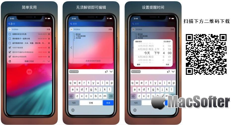 [iPhone/iPad限免] 今日待办(专业版) : 极简风格的待办事情清单软件