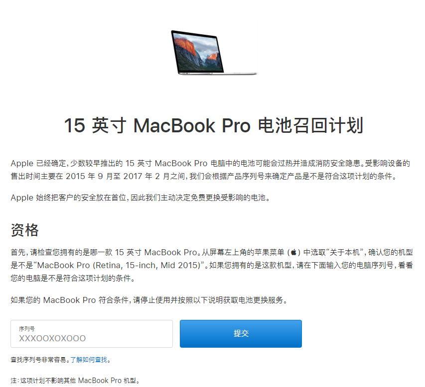苹果推出15寸MacBook Pro电池召回计划