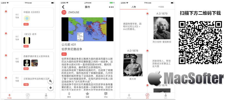 [iPhone/iPad限免] 时间轴 :时间线性质的全球历史资料库