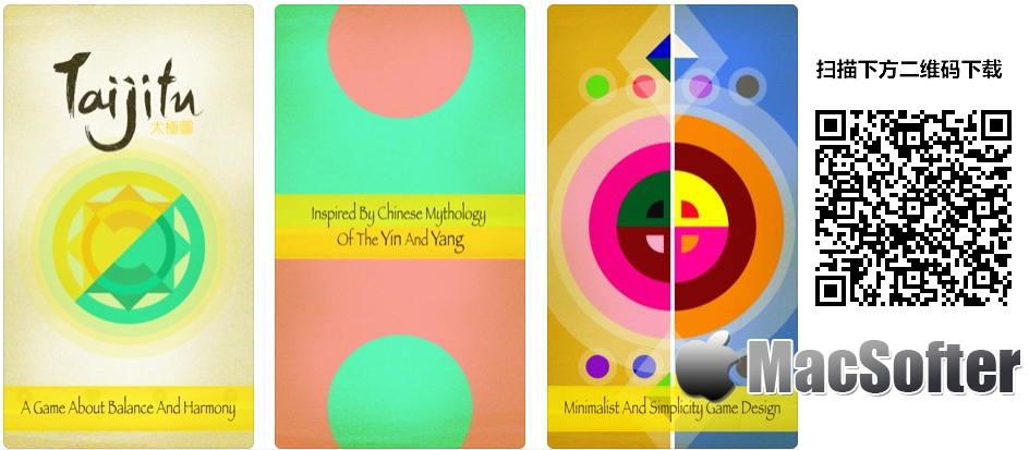 [iPhone/iPad限免] Taijitu : 考验平衡的益智游戏