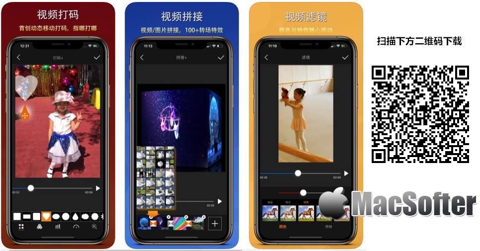 [iPhone/iPad限免] 微剪辑 :好用的视频编辑软件