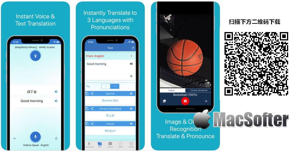 [iPhone/iPad限免] 智能多翻译 : 支持同时翻译三种语言的语音翻译软件