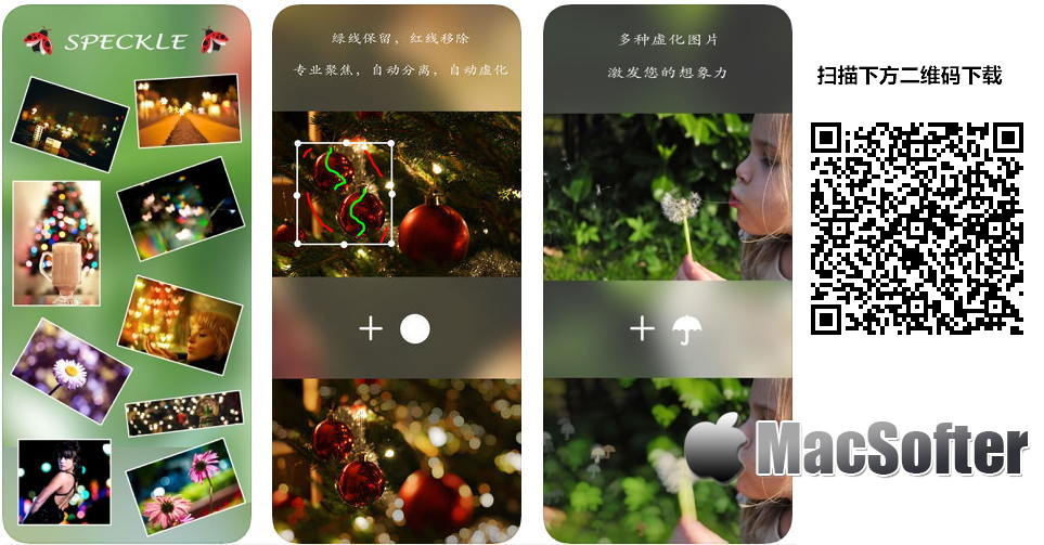 [iPhone/iPad限免] Speckle : 照片背景虚化软件