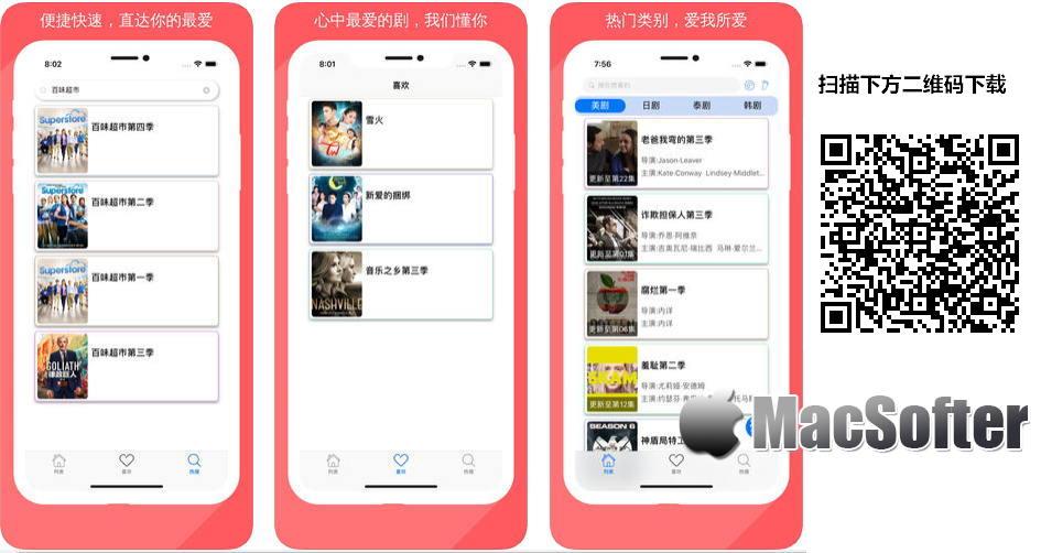 [iPhone/iPad限免] 美剧多多 :热门美剧韩剧日剧播放神器