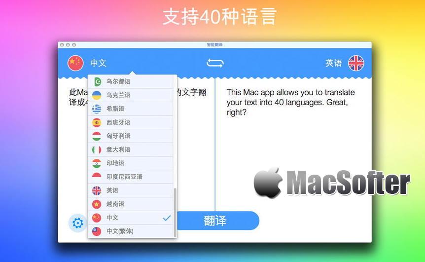 [Mac] 智能翻译! : 简单好用的翻译软件