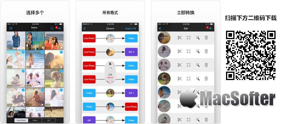 [iPhone/iPad限免] Batch Convert : 方便的Live照片、视频和GIF动图互相转换工具