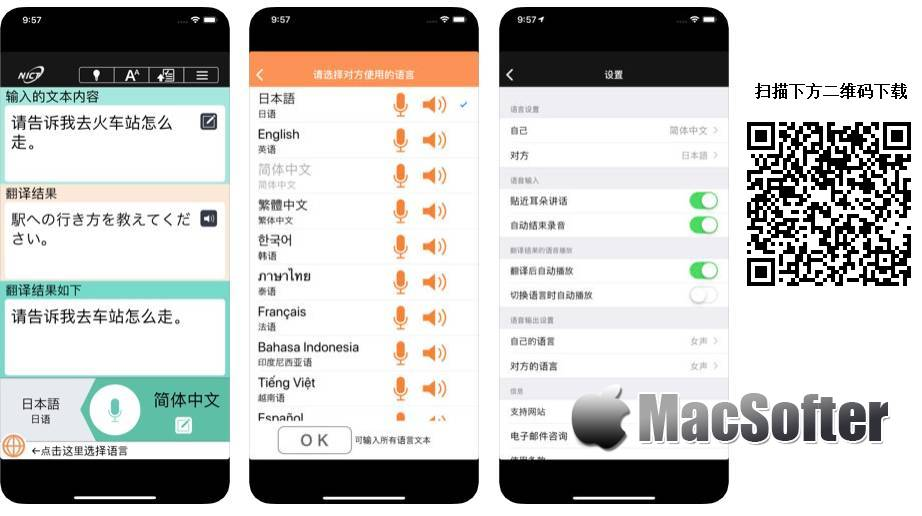 [iPhone/iPad限免]VoiceTra : 全球语言语音翻译软件