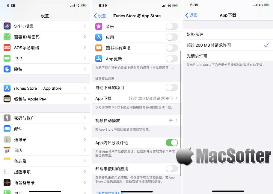 苹果iOS 13设置取消200mb限制的教程